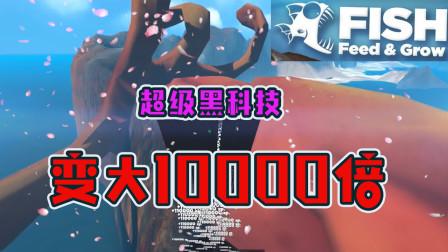 海底大猎杀:超级黑科技?大王酸浆鱿变大了?