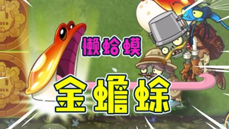 植物大战僵尸:它到底是蛤蟆还是金蟾蜍呢?