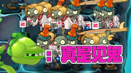 植物大战僵尸:为什么食人花豌豆菜!是吉吉国王的错!