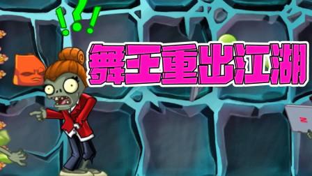 植物大战僵尸:舞王重出江湖! 身边却没了小弟!