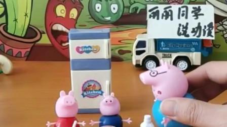 搞笑玩具:佩奇和乔治差点气死猪爸爸了