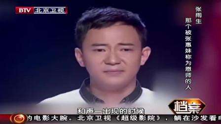 在好声音录制现场,张惠妹为何频频当众落泪?全因这个声音的出现