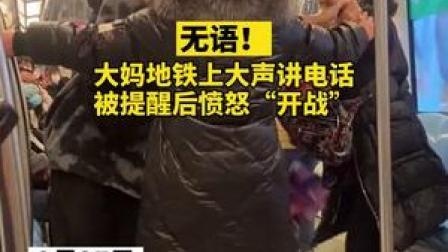 """27日,网友爆料江苏南京一位大妈地铁上大声讲电话,被提醒后竟愤怒""""开战""""。"""
