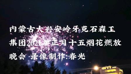 内蒙古大兴安岭牙克石森工集团 2021年正月十五晚19点30分,在南楼院内燃放烟花爆竹,市区观众达五万余人。现场录制:春光