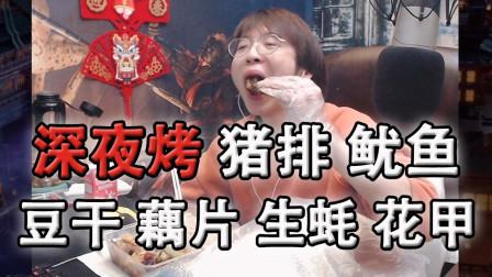 嗨氏吃播:深夜烤猪排、鱿鱼、豆干、藕片、生蚝花甲