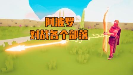 全面战争模拟器游戏 太阳之神阿波罗对咱各个部落