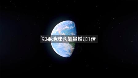 如果地球氧气含量增加1倍,会发生什么?