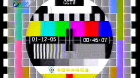 cctv7 2001.12.5 02:45:07