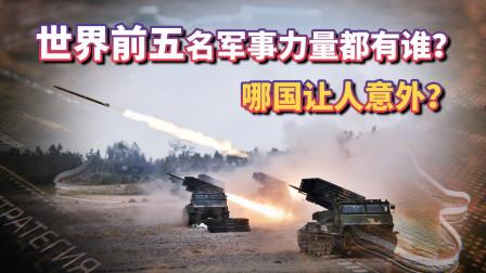 世界前五名最强大的军事力量,中国在什么位置?亚太排名让人意外