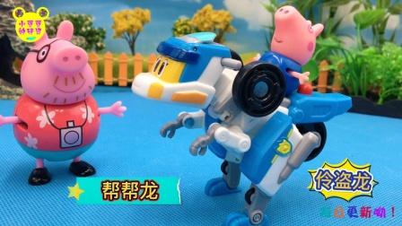 猪爸爸给乔治带来恐龙玩具,帮帮龙伶盗龙默里!