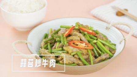 做好家常菜系列丨蒜苔炒牛肉