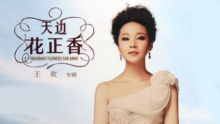 王欢-《天边花正香》,听草原情歌,伴你去流浪!