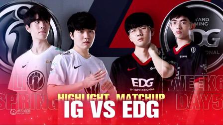 2021LPL春季赛常规赛IG vs EDG_2
