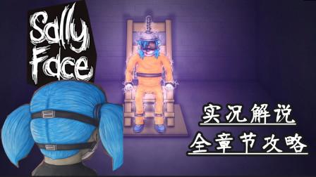 【无尽】黑暗风恐怖游戏 一位蓝发面具男孩《Sally Face》第二章
