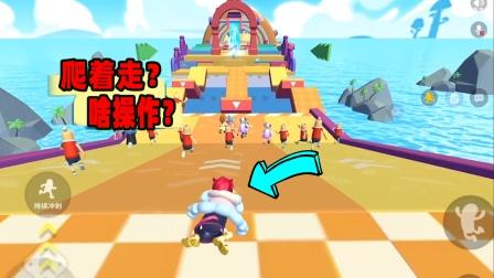 香肠派对:奔跑吧肠肠!挑战爬着跑图,最后一秒惊险过关