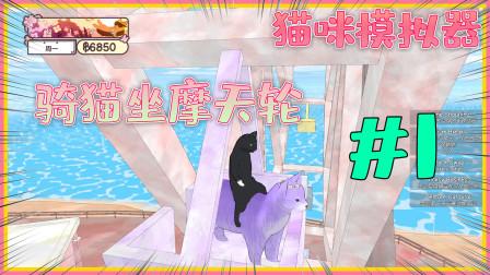 猫咪模拟器Calico:骑着猫咪坐上摩天轮,小白狗只能在屋顶羡慕