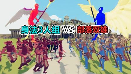 全面战争模拟器:身法3人组和部落双雄,谁团战更强?