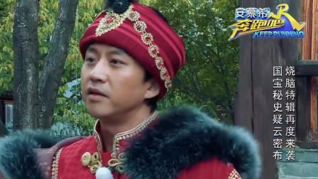 奔跑吧:小鹿猜到李晨和刘涛有问题,大概率是内奸