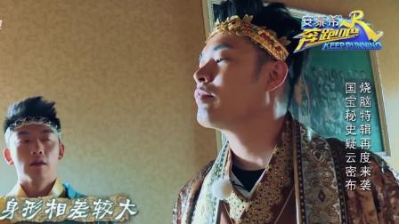 奔跑吧:刘涛发现重要的线索,兴奋的直接摔了一跤