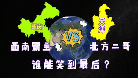 同为直辖市,北方二哥天津VS西南霸主重庆,谁更有发展潜力?