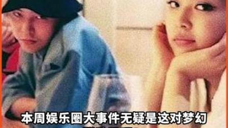 #海报爆米花# #海报独家#   《爆米花》本期精彩剧透:《VOGUE》主编果然是28岁的她!权志龙和Jennie是真的?