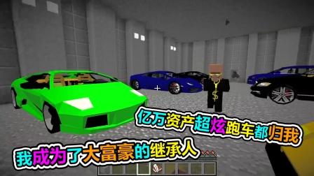 MC我的世界:我继承了大富豪的家产,车库里的稀有跑车随我开