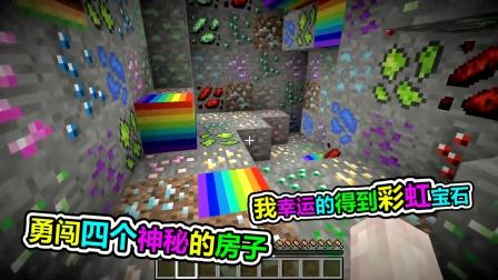 MC我的世界:矿洞里所有的稀有宝石随便挖,还有彩虹宝石
