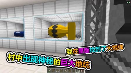 MC我的世界:一个神秘的地洞里藏着一枚超级核弹,是要炸村吗?