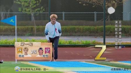 奔跑吧:郑凯点球大战故意演戏,让鹿晗连续进两个球