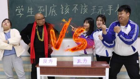 小孩到底该不该玩手机?老师队和学生队开起辩论大赛,谁会赢呢