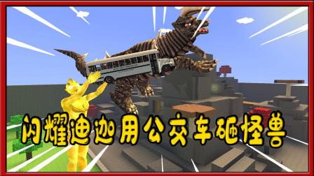 我的世界奥特曼:闪耀迪迦拿着公交车砸天上的巨型怪兽
