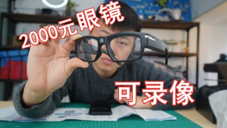 花2000元买的眼镜,可以拍照、录像、打电话,画质感人!