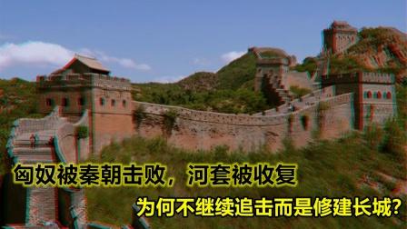 秦始皇大败匈奴,收复河套后为何不追击,而是修建万里长城?