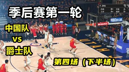 2k21中国王朝:季后赛第一轮爵士第四场中国队也有死亡五小!