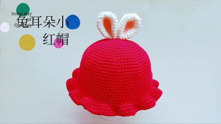 【第95期】8股时光线编织可爱的兔耳朵小礼帽,红红火火,俏皮可爱
