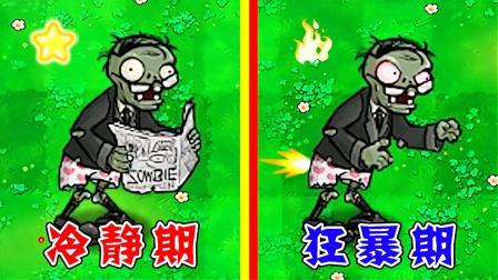 植物大战僵尸:TF版读报僵尸VS全部僵尸,都能战胜哪些僵尸?