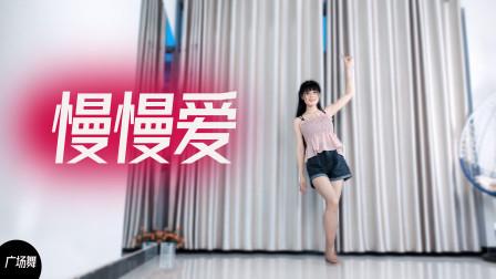 小芒舞蹈【慢慢爱】
