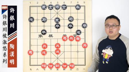 """陶汉明不服:既然""""许银川·将5进1""""都能赢?那要棋理做什么"""
