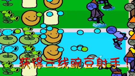 卡通版植物大战僵尸09 获得三线豌豆射手 三发子弹攻击三个方向!熊不理猪解说