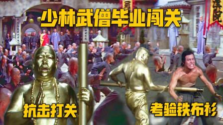 武侠片:少林武僧毕业闯关,抗击打关最难,用铁布衫才能过!