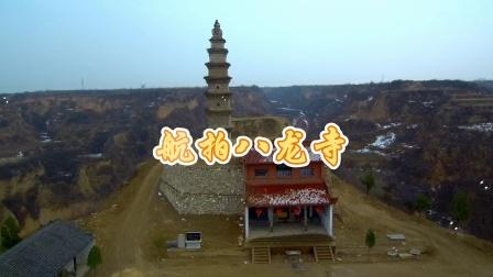 2021.2.27航拍八龙寺-宝井凯峰影视航拍