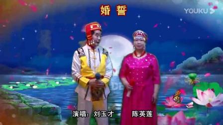 婚誓,刘玉才,陈英莲。