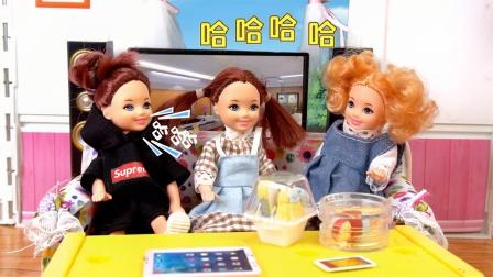 芭比故事:小芭比和伙伴一起吃雪糕,但是小芭比的肚子却疼了起来