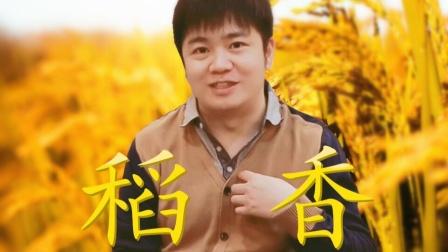 网友制作裴小峰天天酷跑版鬼畜《稻香》