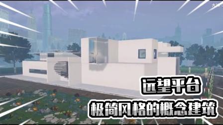 明日之后建筑大赏:瞭望平台,极简风格的概念建筑!