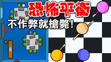 【作弊游戏2】用生命在作弊! 剧情量大增更精彩 The Classroom 2 Playthrough 全中文对话解说