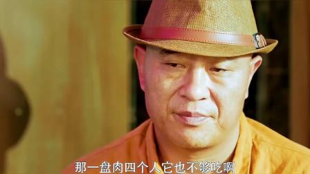 赵四:吃火锅点菜多少不重要,重要的是要吃出气氛!