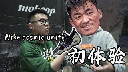 Nike Cosmic Unity开箱初体验