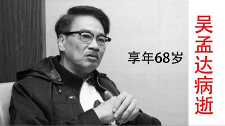 悲痛!香港著名演员吴孟达患肝癌病逝,享年68岁