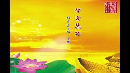 刘素云老师主讲《智言慧语》第五集